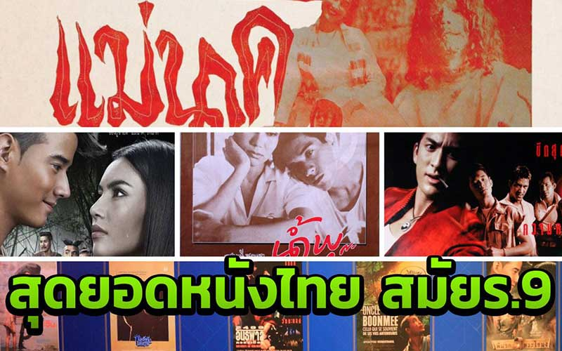 Thai-movies